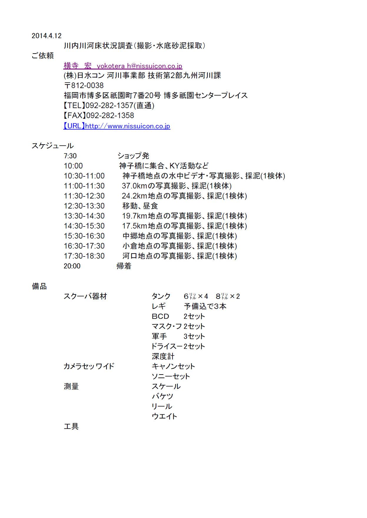 2016.4.12sendaigawa1
