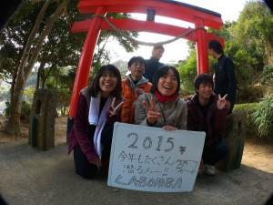 2015.1.11kinen3